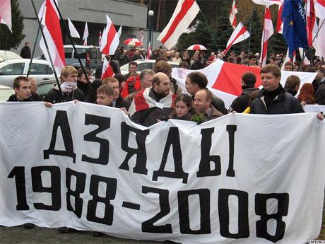 Акции протеста, Беларусь, Минск. 2.11.2008