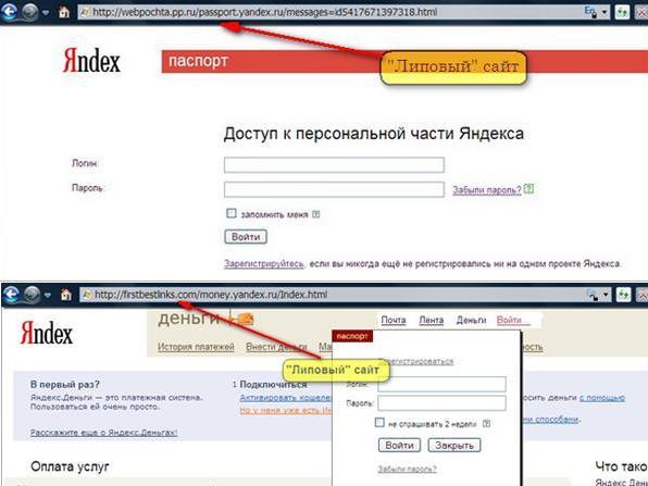 """Мошенники маскируются под  """"Яндекс"""""""