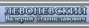 Walery Lewoniewski stronie bialoruskiej polityce